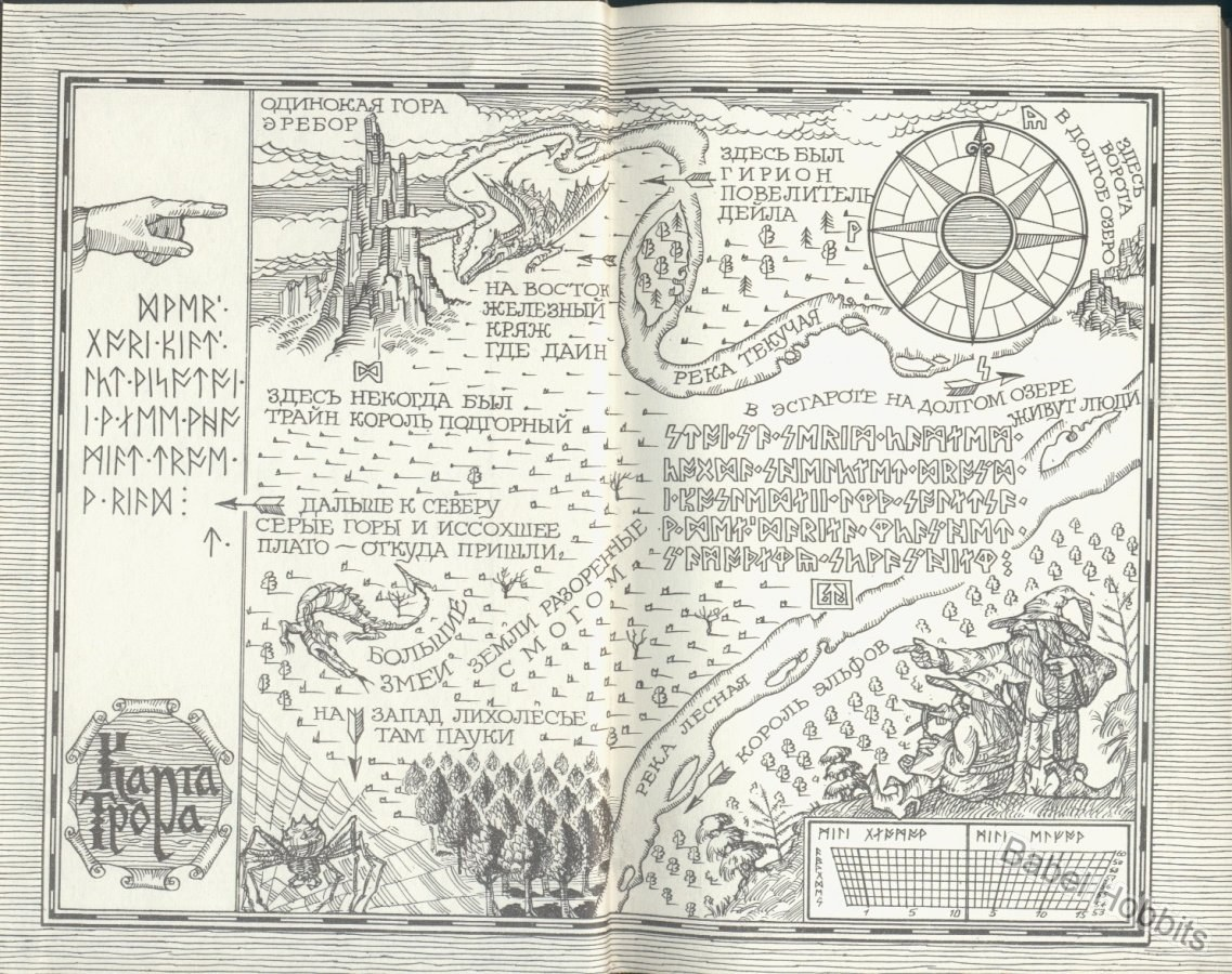 Hobbit Week - 8 Tolkien Inspired Coloring Books and Free Adult ...
